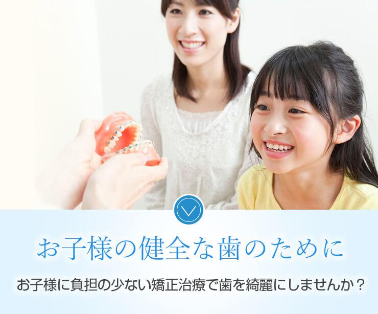 お子様の健全な歯のために