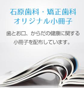 石原歯科・矯正歯科オリジナル小冊子