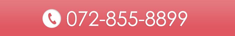 >歯ならび相談のお問い合わせはこちらまで072-855-8899