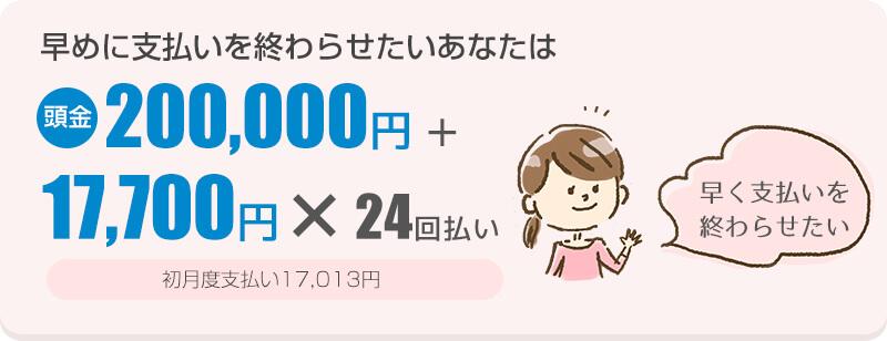 早めに支払いを終わらせたいあなたは200,000円+15,100円×24回払い