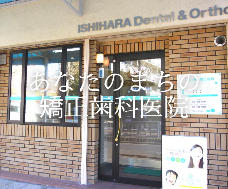 あなたの街の矯正歯科医院