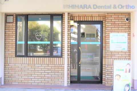 枚方で矯正歯科をお探しの方は石原歯科・矯正歯科